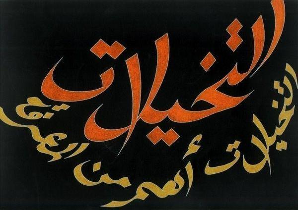 calligraphie arabe modèle